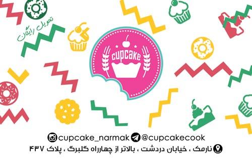 نمایشگر جیبی شیرینی سرای کاپ کیک
