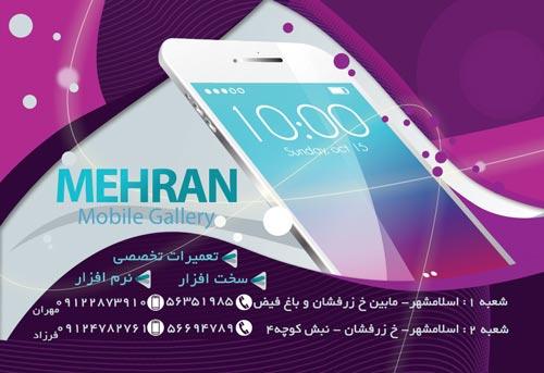 نمایشگر جیبی موبایل مهران