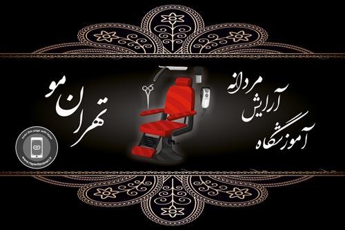 آموزشگاه آرایش مردانه تهران مو،نمایشگر جیبی